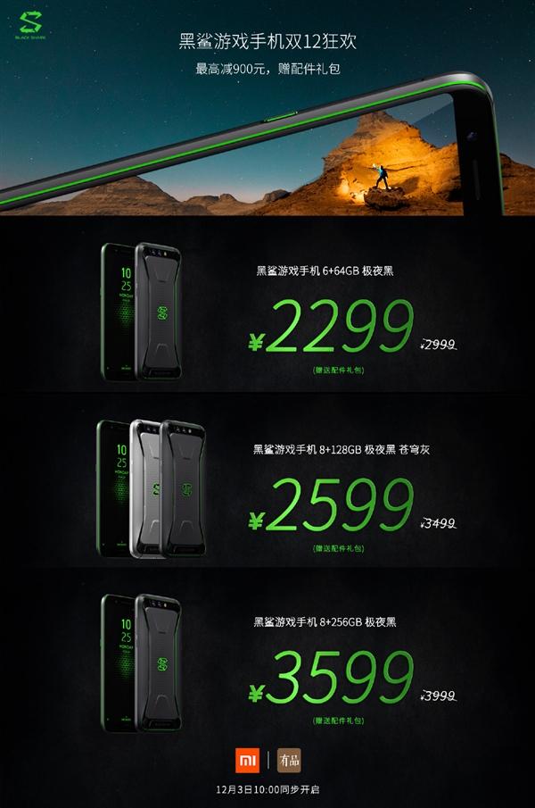 Xiaomi существенно снизила стоимость игрового смартфона Black Shark