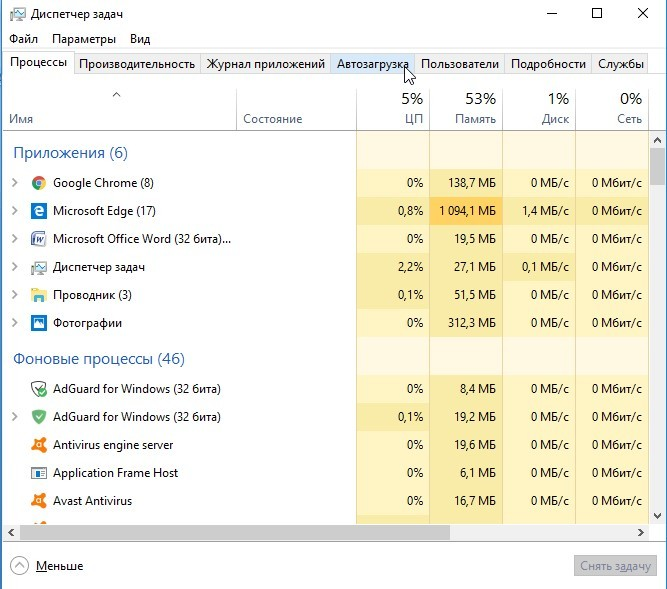 Автозагрузка Windows 10