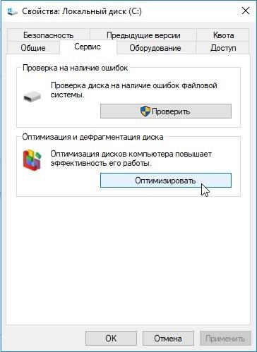 Дефрагментация диска Windows 10