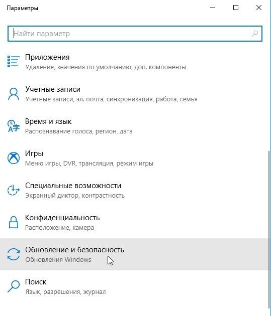 Как обновить Windows 10