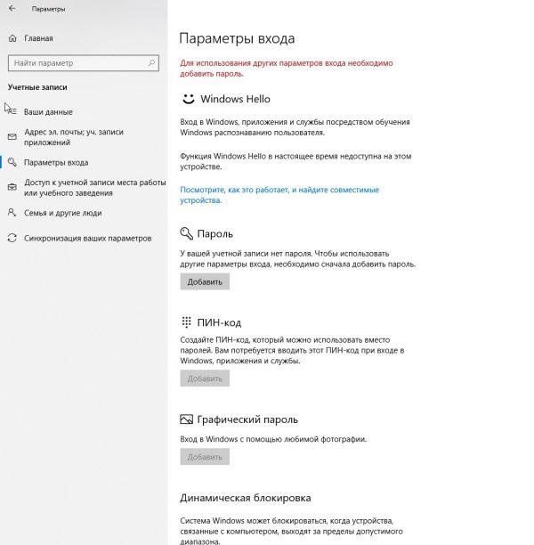 Как поставить пароль при входе в Windows 10 - 2