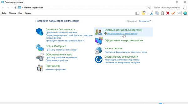 Как поставить пароль при входе в Windows 10 - 3