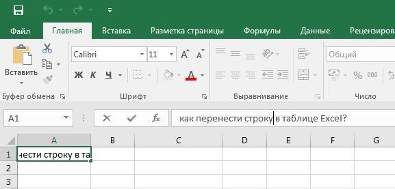 Перенос строки Excel