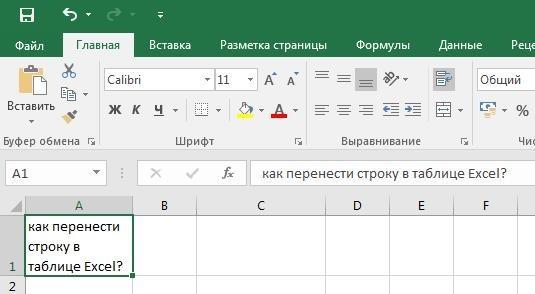 Как перенести строку в ячейке Excel