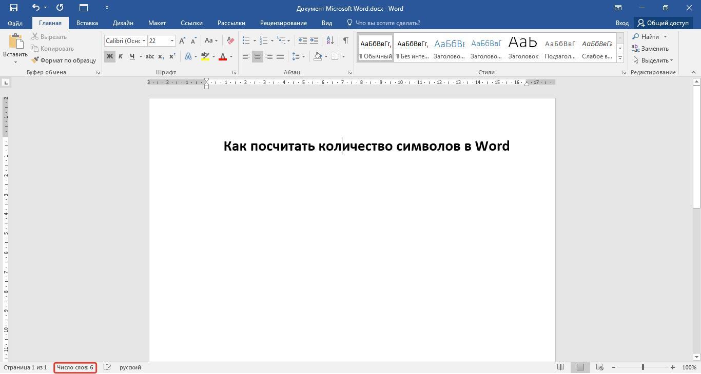 Как посчитать количество символов в тексте Word