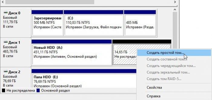 Как разбить диск в Windows 10 - 5