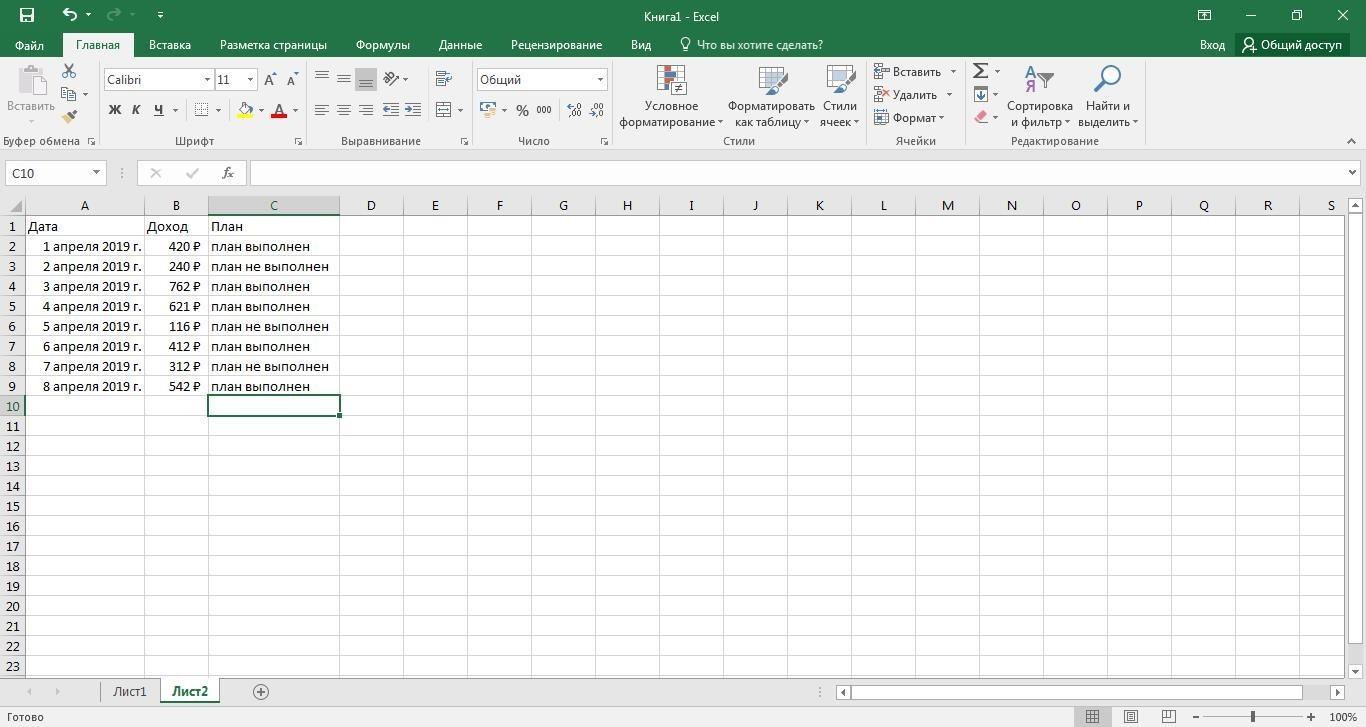 Реализация функции ЕСЛИ в Excel