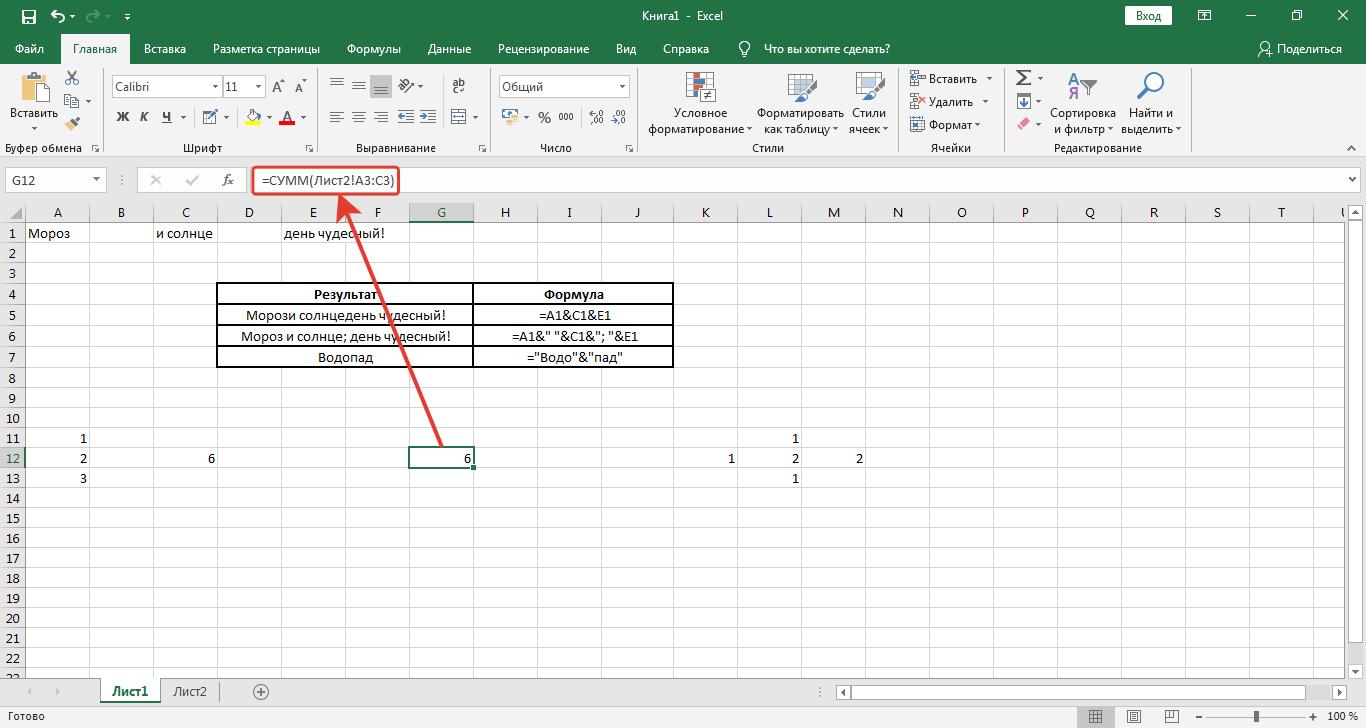 Ссылка на другой лист Excel