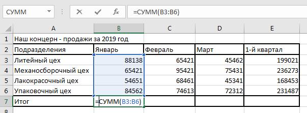 Относительные ссылки Excel