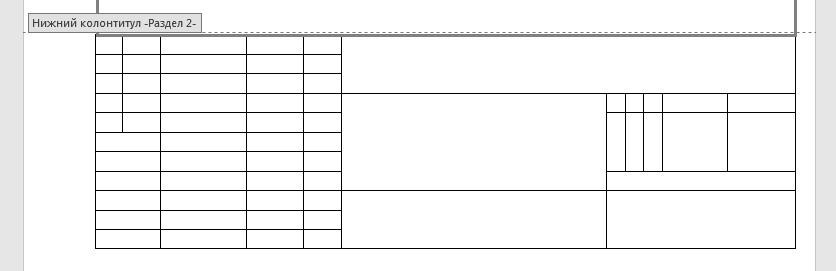 Как сделать рамку в Ворде: Готовая основная надпись