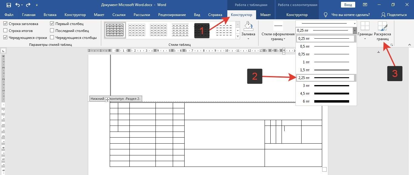 Как сделать рамку в Ворде: Толщина линий таблицы