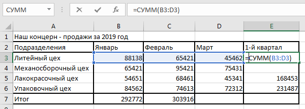 Относительные ссылки Excel 3