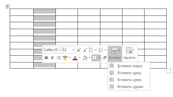 Вставка ячеек через панель быстрого форматирования