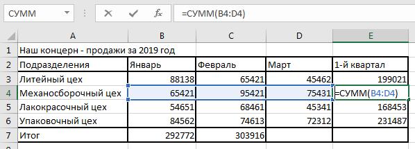 Относительные ссылки Excel 4
