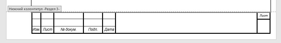Как сделать рамку в Ворде: Заполнение таблицы