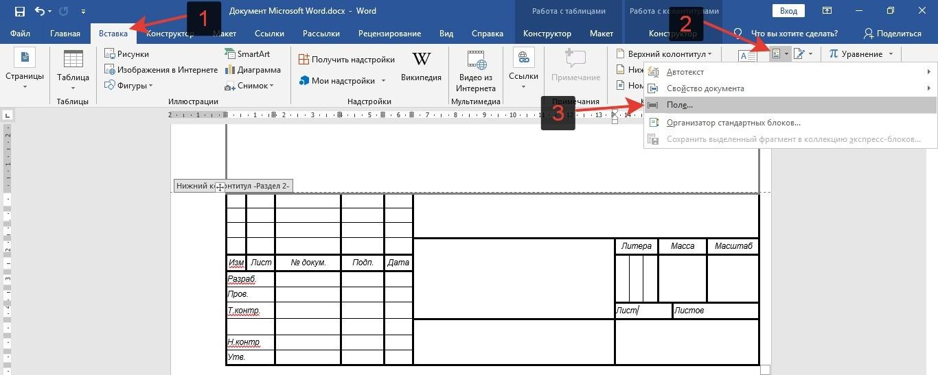 Как сделать рамку в Ворде: Как пронумеровать страницы в Ворде