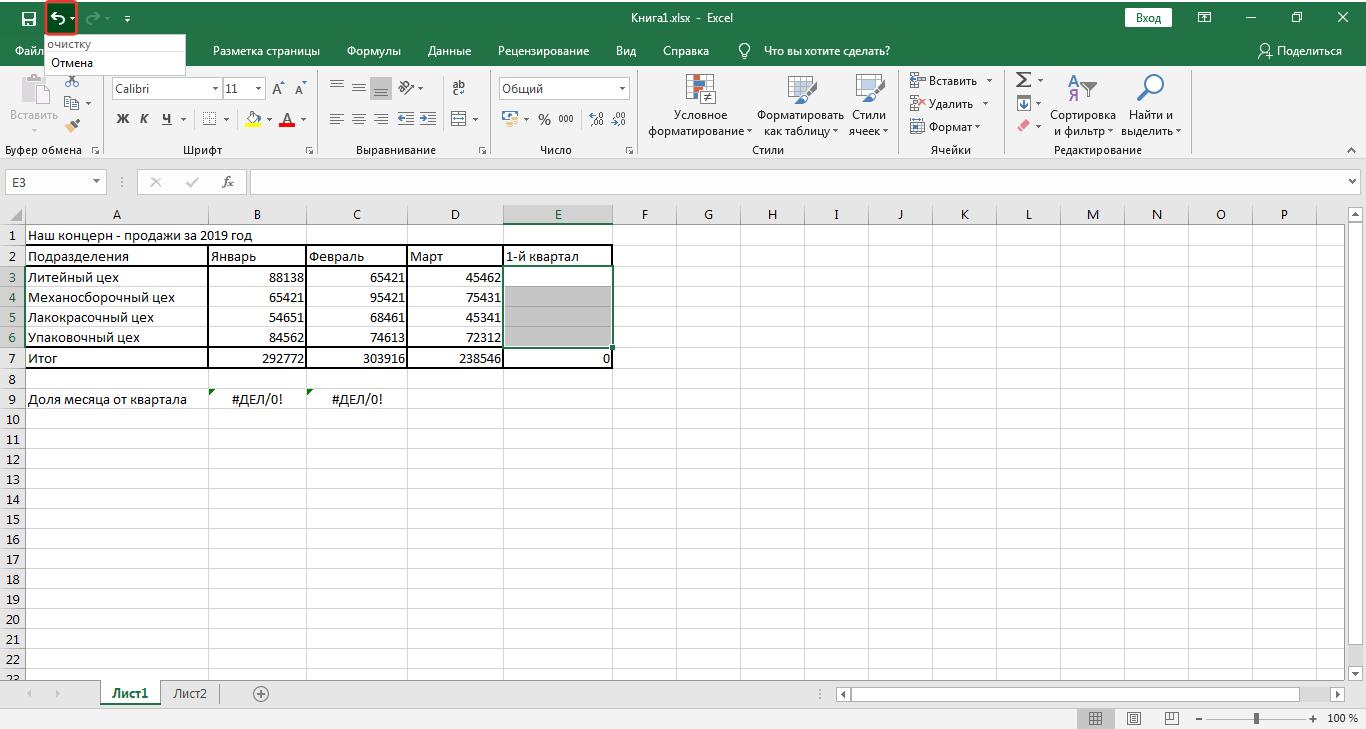 Отмена операций Excel