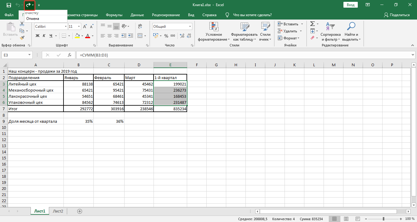 Повторение действий Excel