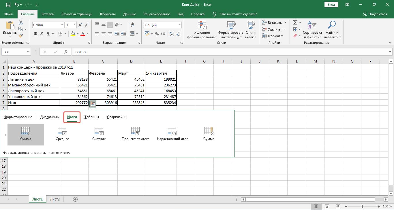 Автозаполнение формулами Эксель