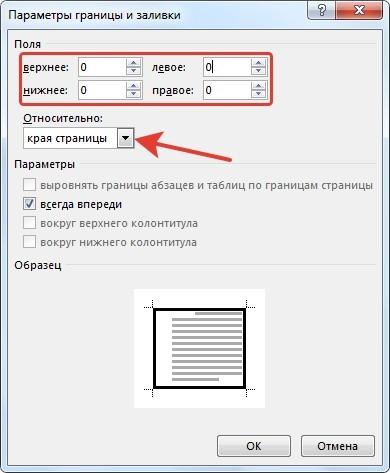 Отступы границы страницы