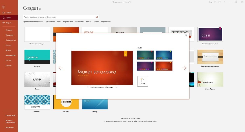 Как сделать презентацию в PowerPoint: Создание первого слайда