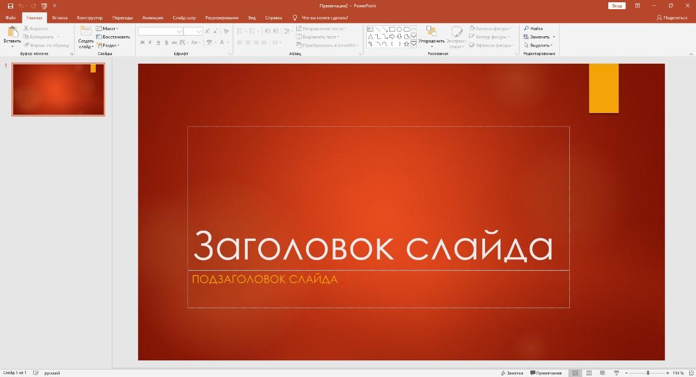 Как сделать презентацию в PowerPoint: Заполнение слайда