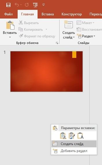 Как сделать презентацию в PowerPoint: Создание слайда
