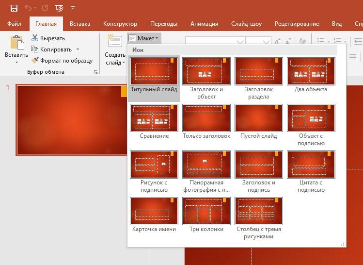 Как сделать презентацию в PowerPoint: Макеты в powerpoint