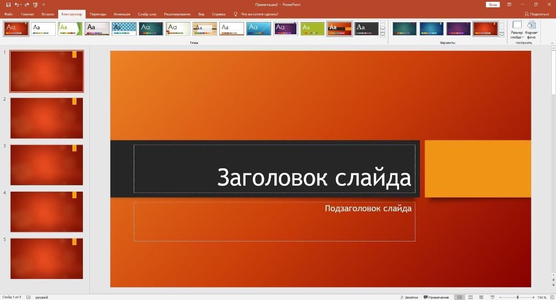 Как сделать презентацию в PowerPoint: Изменить тему оформления презентации