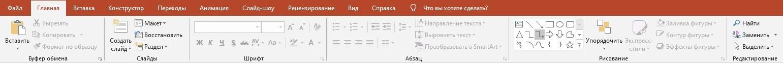 Как сделать презентацию в PowerPoint: Лента в PowerPoint