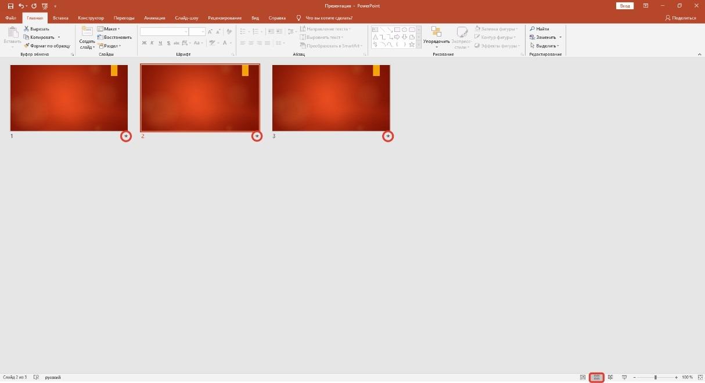 Как сделать презентацию в PowerPoint: Сортировщик слайдов