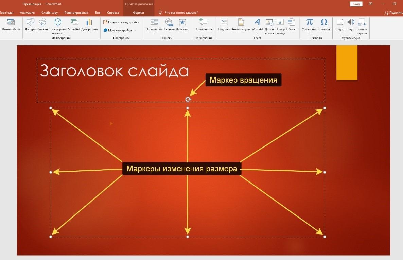 Как сделать презентацию в PowerPoint: Маркеры изменения размера