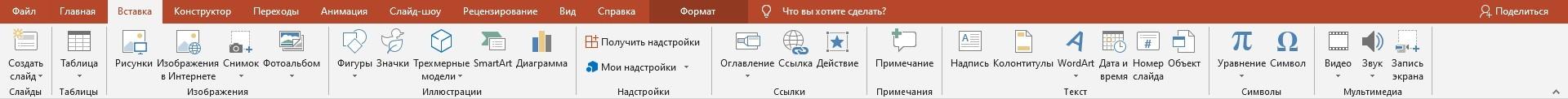 Как сделать презентацию в PowerPoint: Добавление диаграмм, таблиц, фигур, гистограмм на слайды