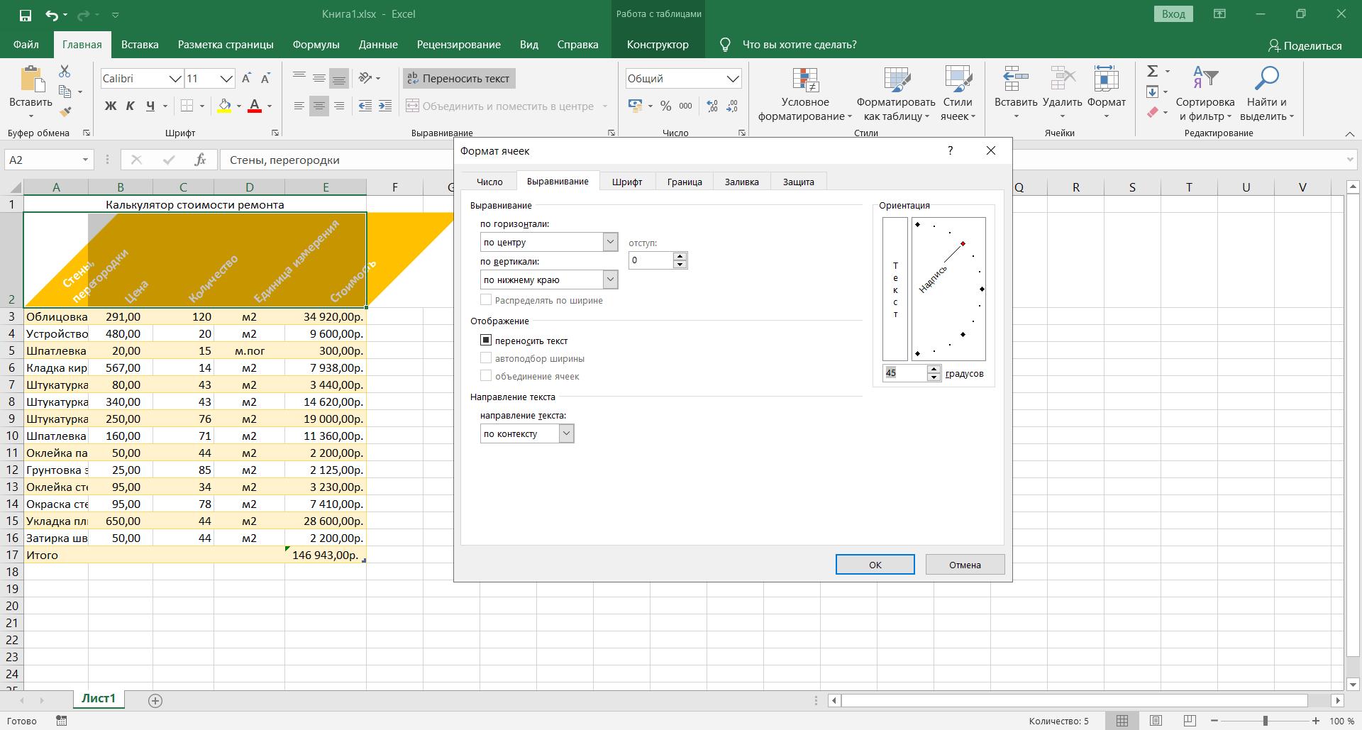 Как создать таблицу в Эксель: Регулировка угла поворота текста