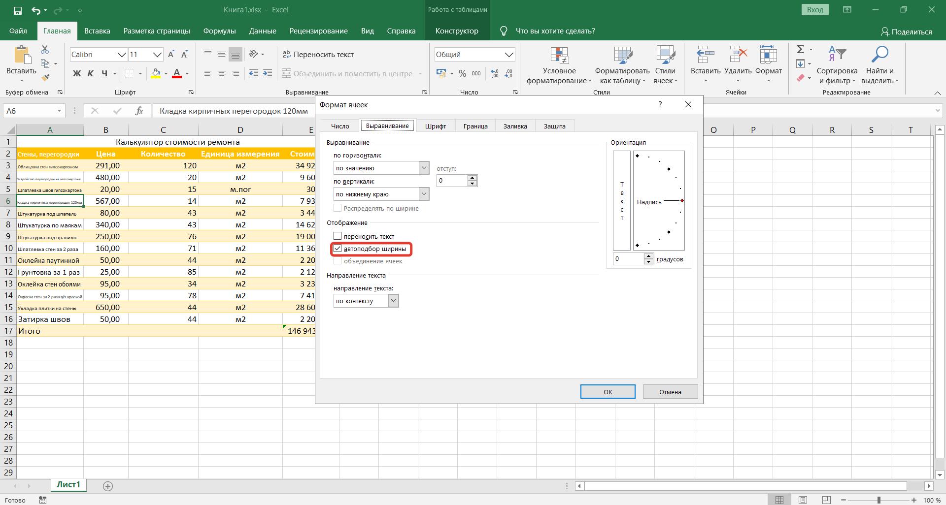 Как создать таблицу в Эксель: Автоподбор по ширине