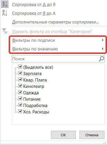 Фильтры по подписи и фильтры по значению