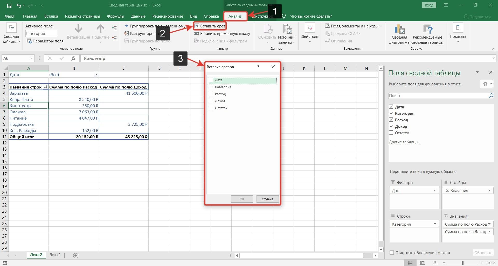 Сводные таблицы в Excel: Фильтрация с помощью срезов