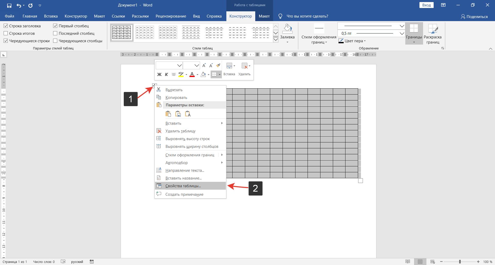 Как сделать кроссворд в Word: Выделение таблицы