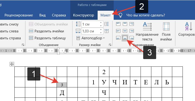 Как сделать кроссворд в Word: Выравнивание цифр кроссворда
