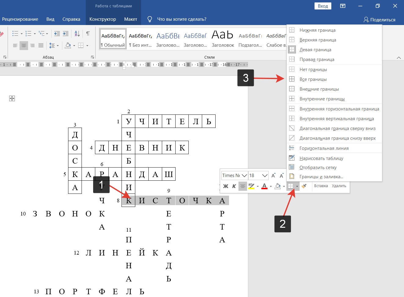 Отображение границ таблицы