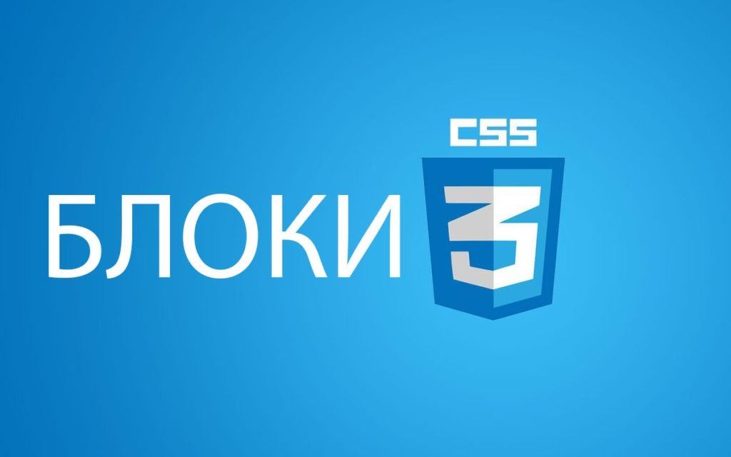 Блоки CSS