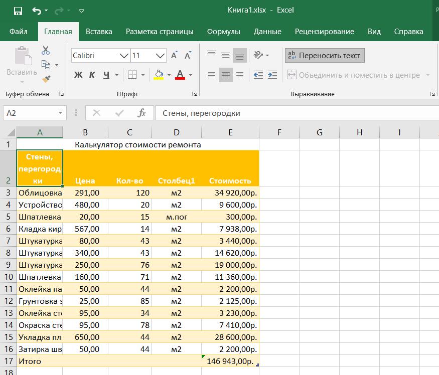 Как создать таблицу в Эксель: Перенос текста в ячейках