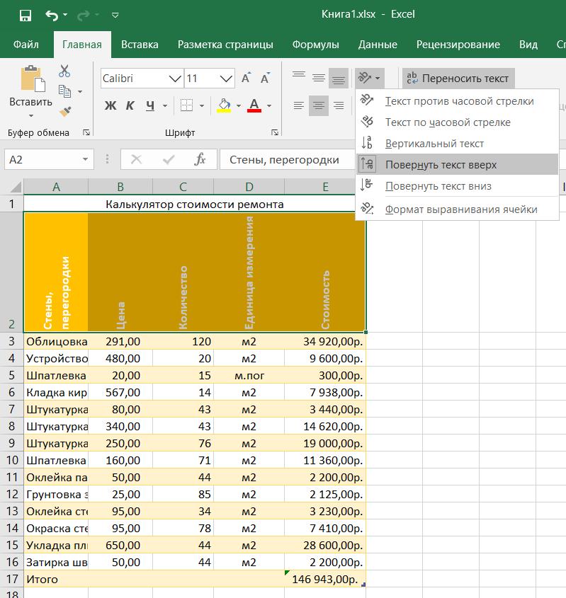 Как создать таблицу в Эксель: Повернуть текст вверх