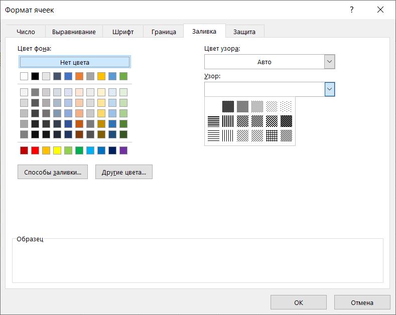 Цвет фона