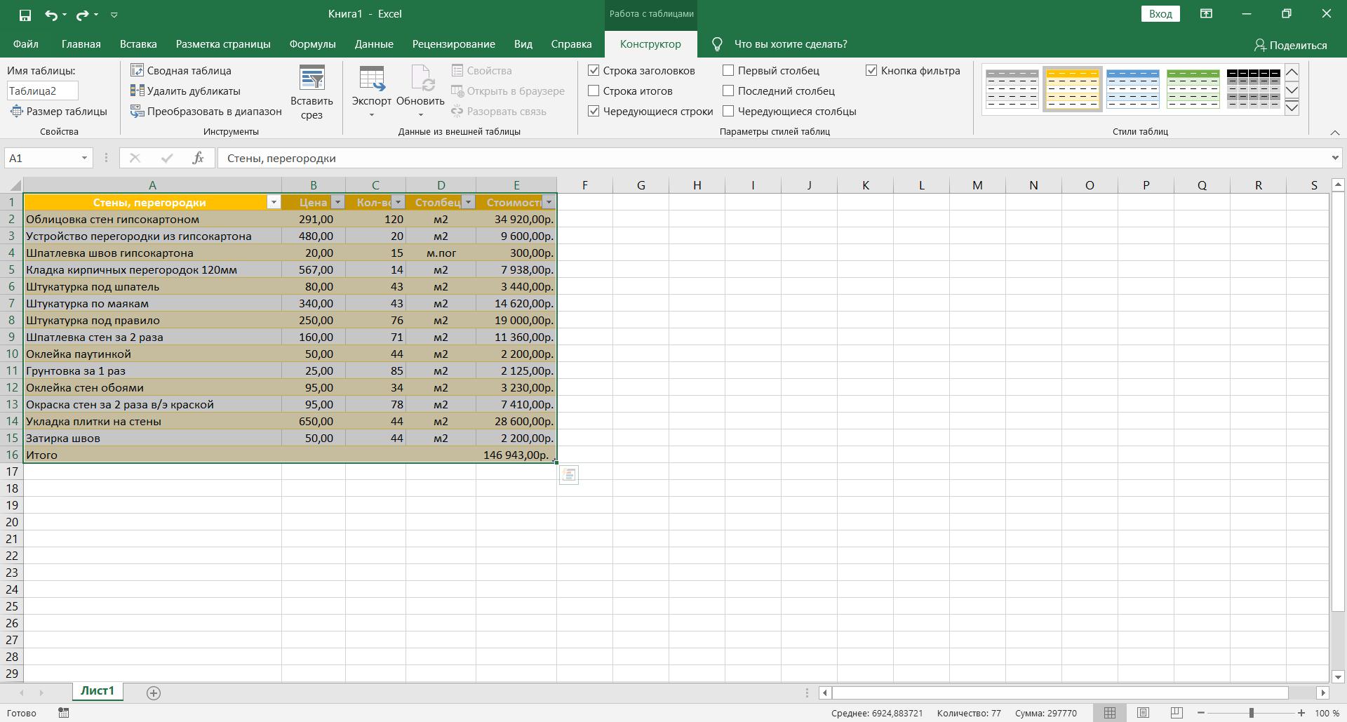 Как создать таблицу в Эксель: Выбор стиля форматирования таблицы Эксель