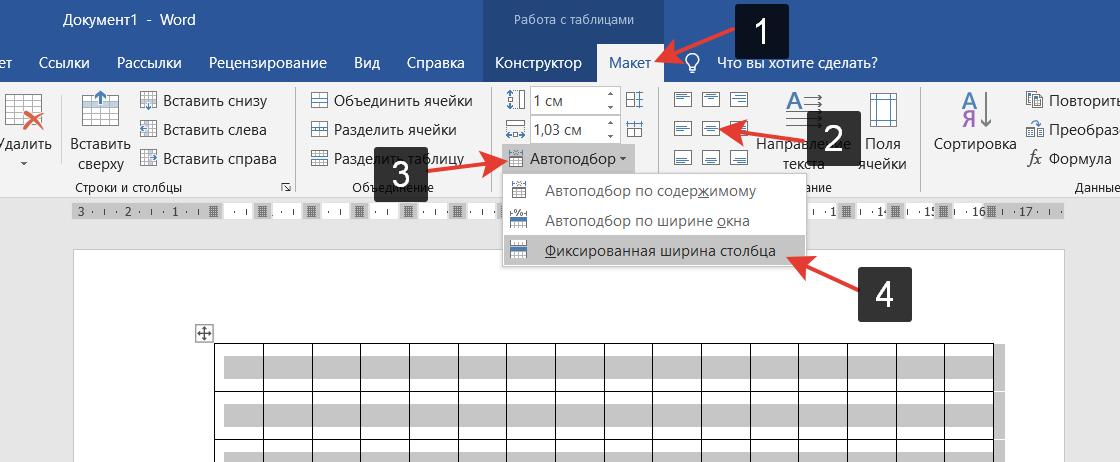 Как сделать кроссворд в Word: Фиксированная ширина столбца