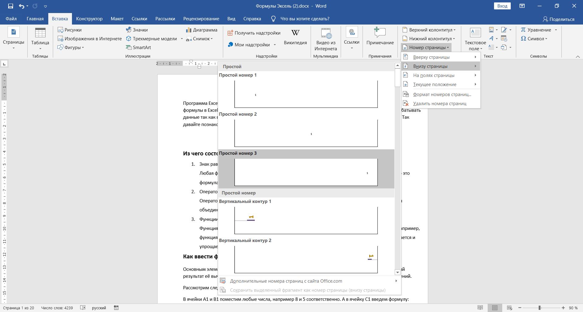 Как пронумеровать страницы в ворд