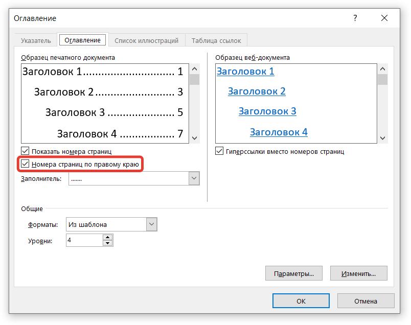 Включить либо отключить привязку номеров страниц по правому краю