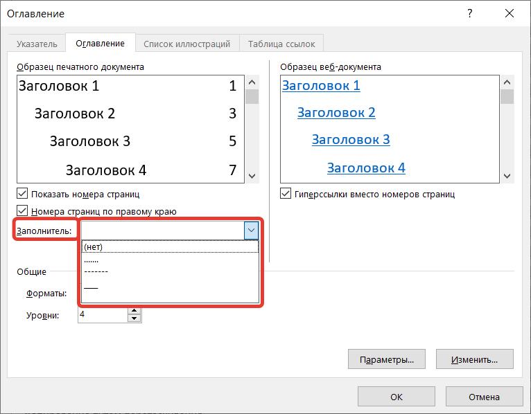 Изменить тип заполнителя (точки, тире, сплошная линия)