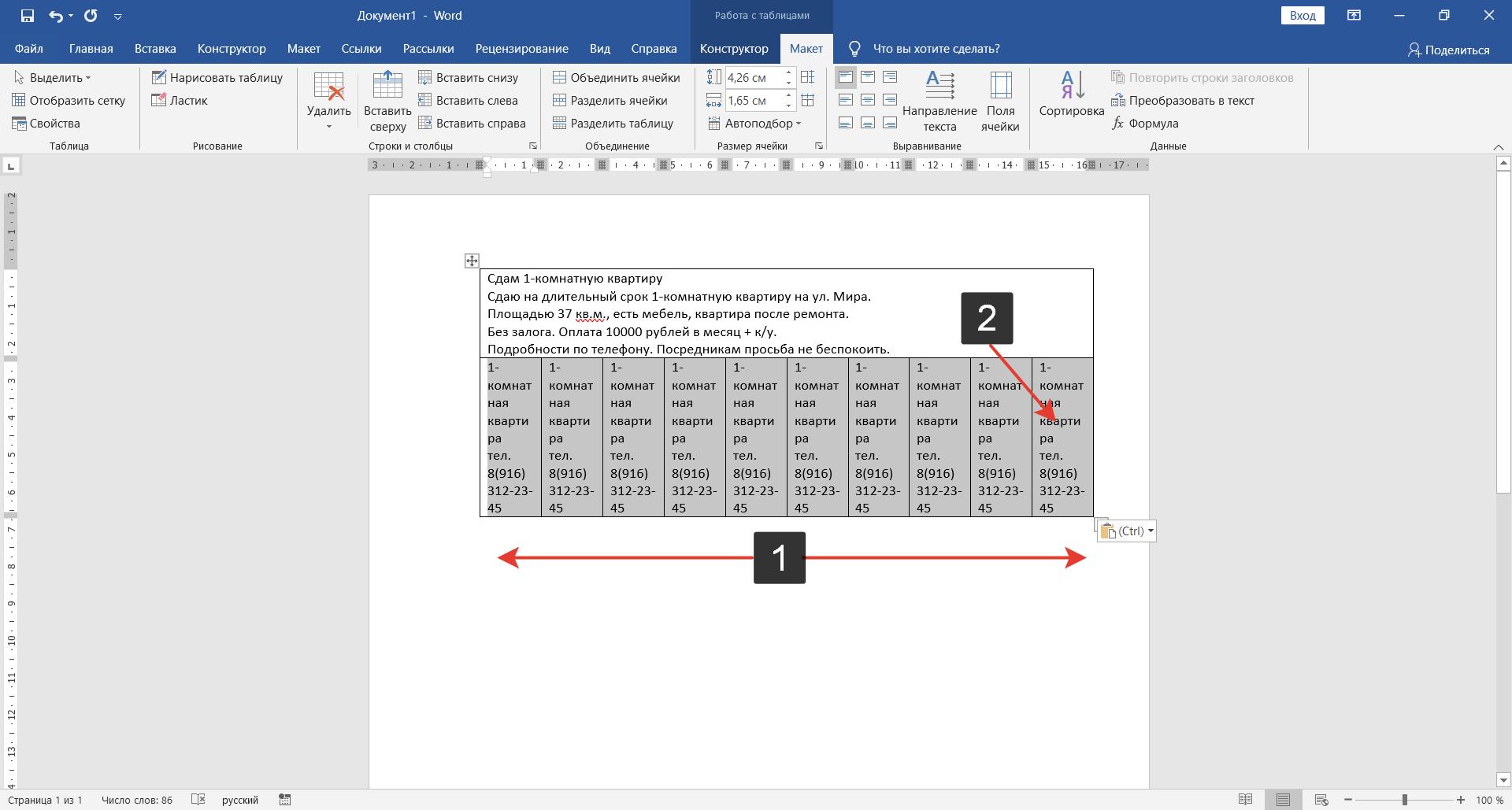 Копируем данные таблицы во все ячейки